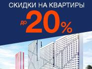 Квартиры в ЖК «Золотая Звезда» Скидка на квартиры - 20%
